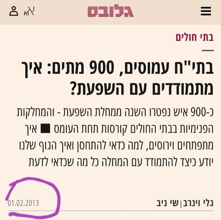 תמותה משפעת בישראל