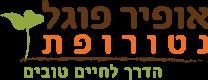 לוגו של אופיר פוגל נטורופת